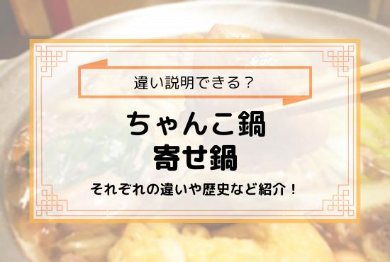 寄せ鍋ちゃんこ鍋違いアイキャッチ