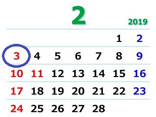 2019.2カレンダー