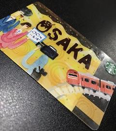 スタバカード大阪