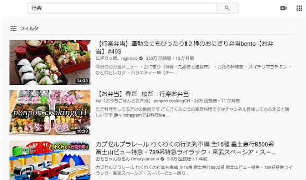 YouTube「行楽」検索結果