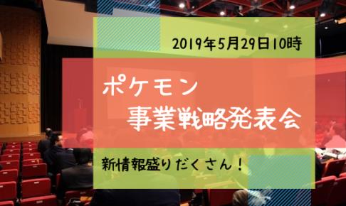 ポケモン事業戦略発表会アイキャッチ
