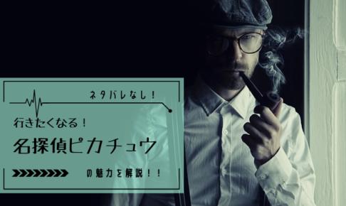 映画名探偵ピカチュウ