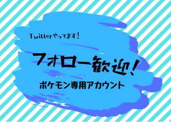 Twitterやってます!