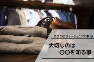 オタクファッション②