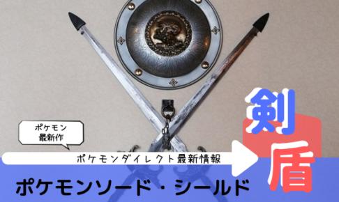 ポケモン剣盾アイキャッチ