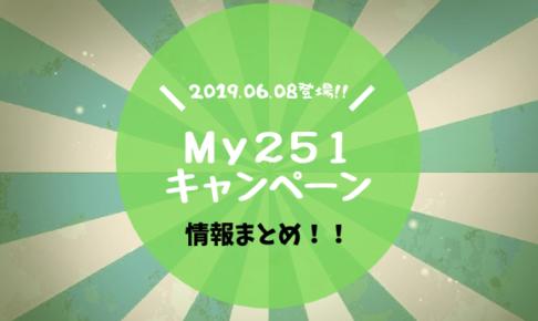 My251キャンペーン