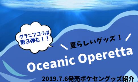 Oceanic Operettaアイキャッチ