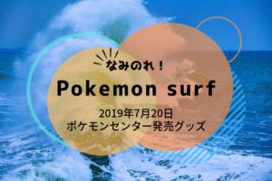 Pokémon surfアイキャッチ