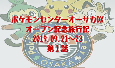 オーサカDX旅行記①アイキャッチ