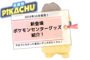 2019.10新発売ポケセングッズ