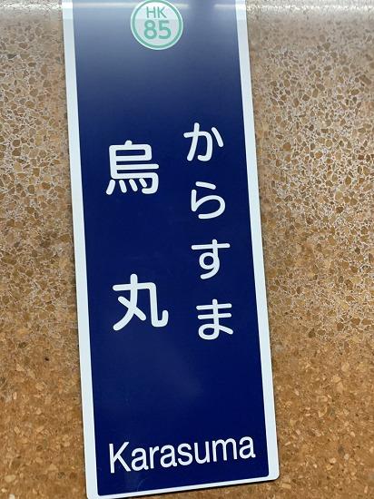 烏丸駅の看板