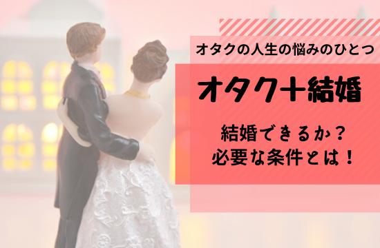 オタク+結婚
