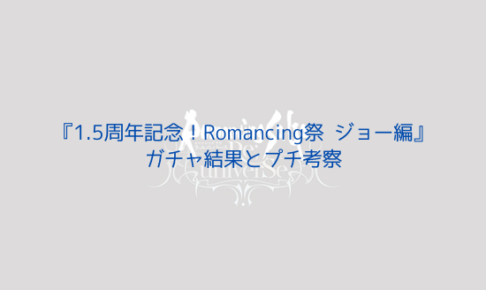 『1.5周年記念!Romancing祭 ジョー編』 アイキャッチ