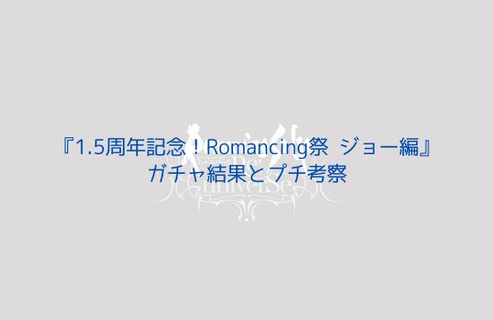 『1.5周年記念!Romancing祭 ジョー編』 アイキャッチ